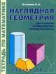 Математика 2 кл (1-4). Тетрадь. Наглядная геометрия